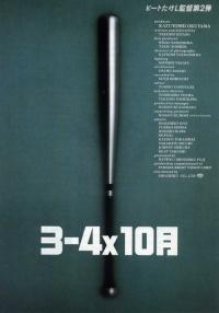 3-4x Jûgatsu