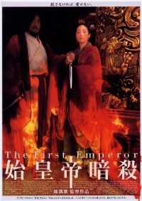 Jing Ke Ci Qin Wang