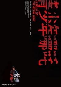 Qing Shao Nian Nuo Zha