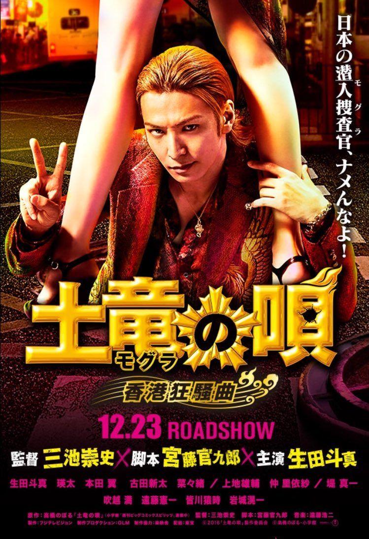 Citaten Zoon Hongkong : Mogura no uta hong kong kyôsô kyoku moviemeter