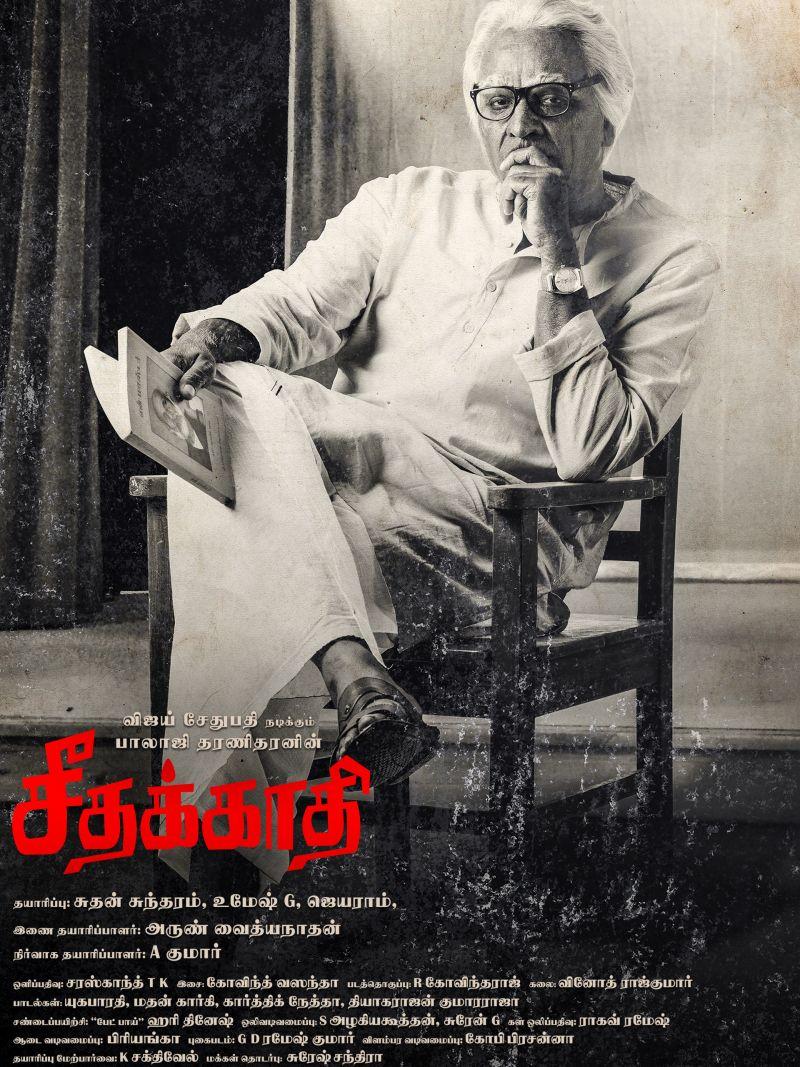 Seethakaathi (2018)
