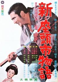 Shin Zatôichi Monogatari