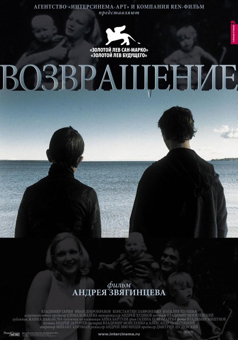 Vozvrashchenie (2003)