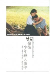 Gu Ling Jie Shao Nian Sha Ren Shi Jian