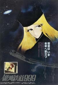 Ginga Tetsudô Three-Nine