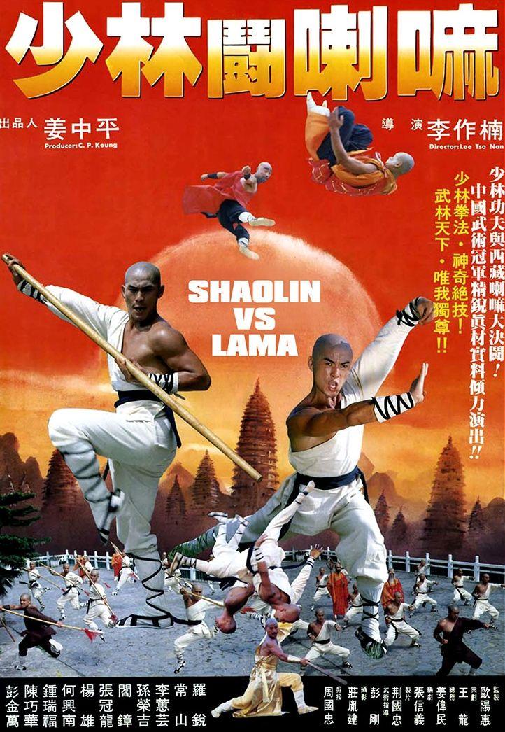 Shaolin dou La Ma Movie HD free download 720p