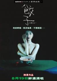 Saam Gaang Yi