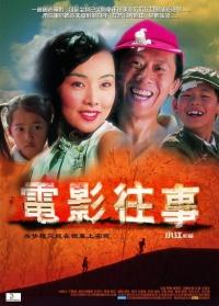 Meng Ying Tong Nian