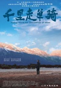 Qian Li Zou Dan Qi