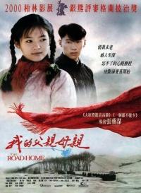 Wo De Fu Qin Mu Qin