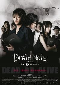 Desu Nôto: The Last Name