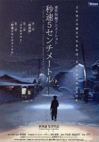 Byôsoku 5 Senchimêtoru