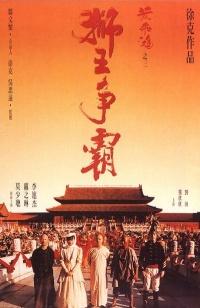 Wong Fei Hung Ji Saam: Si Wong Jaang Ba