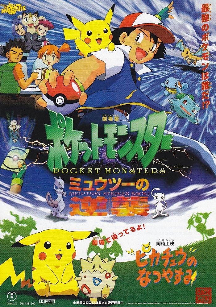 Gekijôban Poketto Monsutâ: Myûtsû no Gyakushû (1998)