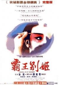 Ba Wang Bie Ji