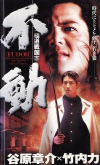 Gokudô Sengokushi: Fudô