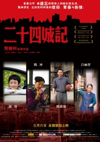 Er Shi Si Cheng Ji