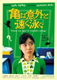 Kame wa Igai to Hayaku Oyogu