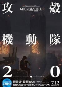 Kôkaku Kidôtai 2.0