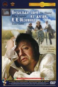 Neskolko Dnej iz Zhizni I.I. Oblomova