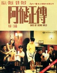 Ah Fei Zing Zyun