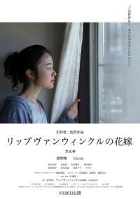 Rippu Van Winkuru no Hanayome