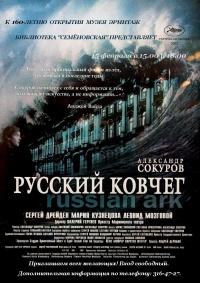 Russkiy Kovcheg