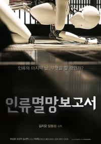 In-lyu-myeol-mang-bo-go-seo