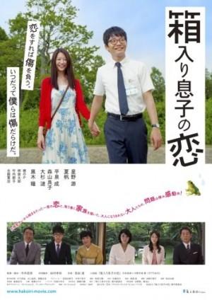 Hakoiri musuko no koi 2013 for Koi hoshino gen