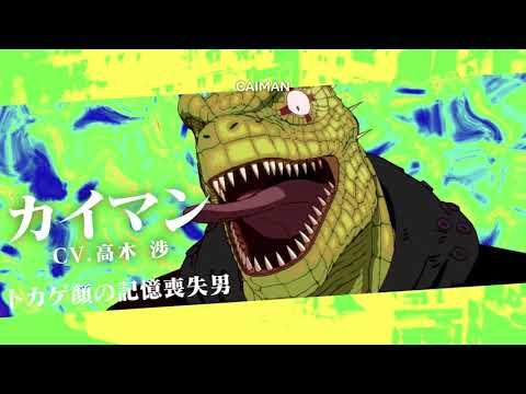 DOROHEDORO - Official English Dub Trailer